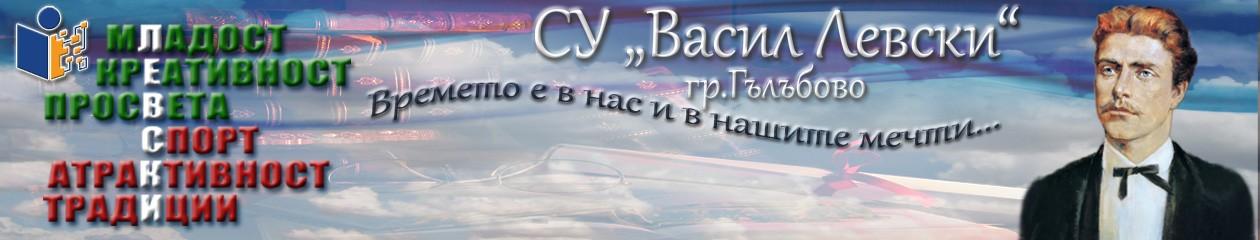 """СУ """"Васил Левски"""", гр. Гълъбово"""