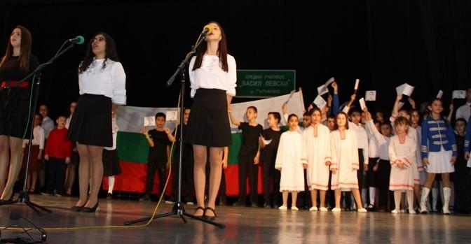 "Патронен празник на СУ ""Васил Левски"""