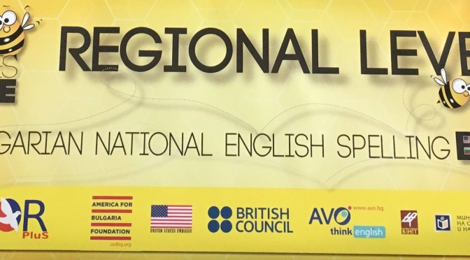 Регионален етап на национално състезание Spelling Bee 2018