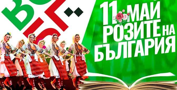 """Да се включим в инициативата """"Розите на България"""" на 11 май"""