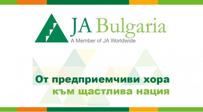 Стъпка по стъпка … към бизнеса! Junior Achievement